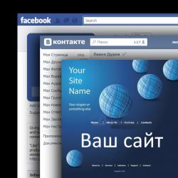 Находится на Вашем сайте или в группе ВКонтакте, на Facebook